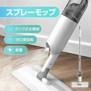 モップ スプレー水拭きモップ 掃除機 回転モップクリーナー コードレスモップ 床拭き掃除機 パット クリーナー くるくる モップ 水拭き 乾湿両用 360°回転 フローリング ミスト 床掃除 くる