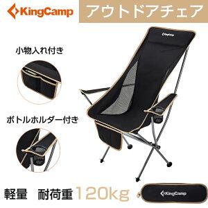 KingCamp アウトドアチェア 折りたたみ 超軽量 耐荷重150kg 120kg ハイバック 椅子 コンパクト イス 収納袋 付き 椅子 キャンプ お釣り 登山 携帯便利