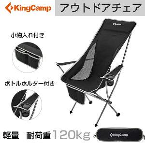 KingCamp アウトドアチェア 折りたたみ 超軽量 耐荷重120kg ハイバック 椅子 コンパクト イス 収納袋 付き 椅子 キャンプ お釣り 登山 携帯便利 ファッション 父の日 プレゼント ギフト 福袋