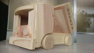 【送料無料】名入れも無料 名前入り木のダンプカーのキット!【美作産の杉を使用】