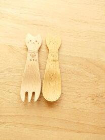 名前入り!木のスプーン&フォークset  ねこ 名入れ・名前・スプーン・木製・誕生日・出産・お土産・2人目・クリスマス・お祝い・贈り物・プレゼント・ギフト