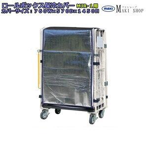 保冷カバー カゴ台車MJR-1Cシリーズ用 760W×570D×1450H マジックテープ 簡単脱着 ロールボックス用