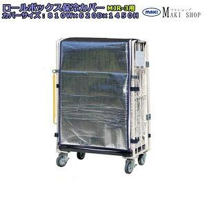 保冷カバー カゴ台車MJR-3Cシリーズ用 810W×620D×1450H マジックテープ 簡単脱着 ロールボックス用