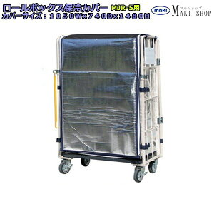 保冷カバー カゴ台車MJR-5Cシリーズ用 1050W×740D×1480H マジックテープ 簡単脱着 ロールボックス用