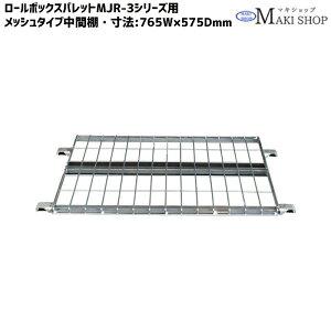 中間棚 メッシュタイプ カゴ台車MJR-3Cシリーズ用 ロールボックスパレット カゴ車 用 MT-S3