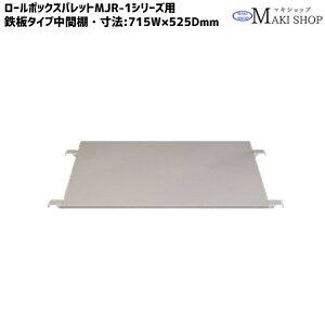 中間棚 鉄板タイプ カゴ台車MJR-1Cシリーズ用 ロールボックスパレット カゴ車 用  MT-T1