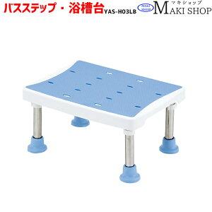 浴槽台 浴槽 風呂 椅子 踏み台 バスステップ 5段階調整 高さ20cm 介護用品 浴槽台アシスト ライトブルー YAS-H03LB