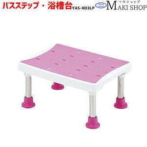 浴槽台 浴槽 風呂 椅子 踏み台 バスステップ 5段階調整 高さ20cm 介護用品 浴槽台アシスト ライトピンク YAS-H03LP