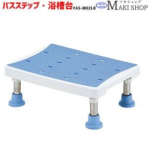 浴槽台 浴槽 風呂 椅子 踏み台 バスステップ 3段階調整 高さ15cm 介護 福祉用品 浴槽台アシスト ライトブルー YAS-M02LB