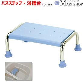 バスステップ 浴槽ステップ 浴槽台 浴槽椅子 高さ15cm 介護 福祉 用品 お風呂 踏み台 浴槽台YD YD-15LB