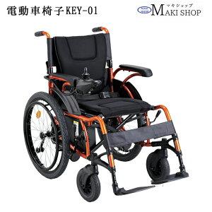 車椅子 電動車椅子 KEY-01 折りたたみ 背折れ 自走式 電動 車いす 最新 軽量 おしゃれ 収納簡単 コンパクト 傾斜している路面にも安定 実用登降坂角度6°