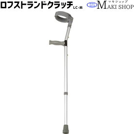 ロフストランドクラッチ 医療 補助 リハビリ 松葉杖 軽量 アルミ LC-M マキテック サイズ 93cm〜123cm