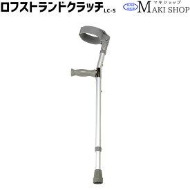 ロフストランドクラッチ 医療 補助 リハビリ 軽量 アルミ Sサイズ LC-S サイズ 73.5cm〜101cm マキテック