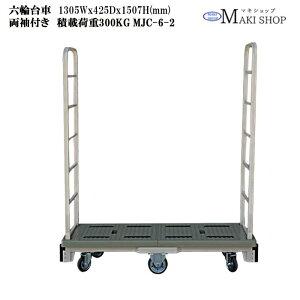 台車 6輪台車 バランスカート 6輪カート 耐荷重300KG 標準 両袖付 運搬 大型 重量 搬入 青果 食品 中間棚 MJC-6-2 簡単収納 ベニヤ板 長物