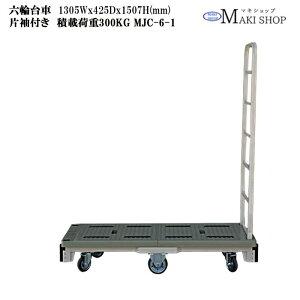 台車 6輪台車 バランスカート 6輪カート 耐荷重300KG 標準 片袖付 運搬 大型 重量 搬入 青果 食品 MJC-6-1