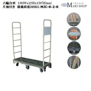 台車 6輪台車 バランスカート 6輪カート 耐荷重300KG 標準 両袖付 看板1枚付き 運搬 大型 重量 中間棚 MJC-6-2-K 簡単収納
