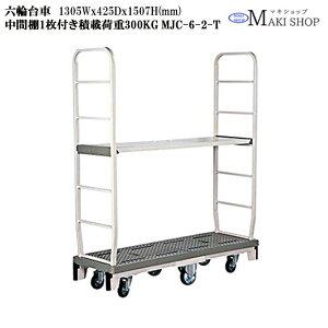 台車 6輪台車 バランスカート 6輪カート 耐荷重300KG 標準 両袖付 中間棚1枚付き 運搬 大型 重量 搬入 青果 食品 MJC-6-2-T 簡単収納