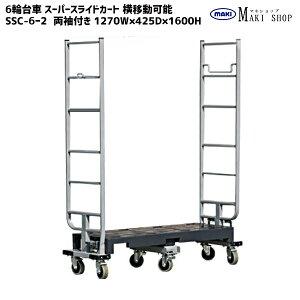 六輪台車 6輪台車 スーパースライドカート 6輪カート スリムカート 耐荷重300KG 両袖付 運搬 大型 重量 搬入 青果 食品 中間棚 SSC-6-2 1270×425×1600mm