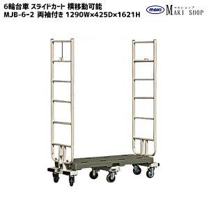 六輪台車 6輪台車 スライドカート 6輪カート スリムカート 耐荷重300KG 両袖付 運搬 大型 重量 搬入 青果 食品 中間棚 MJB-6-2 1290×425×1621mm
