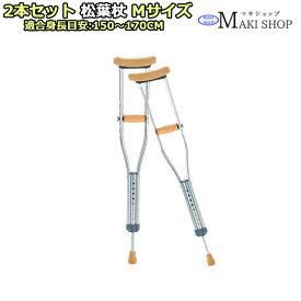 非課税 松葉杖 2本セット クラッチ 軽量 アルミ製 MT-S(Y) サイズ 90cm〜110cm