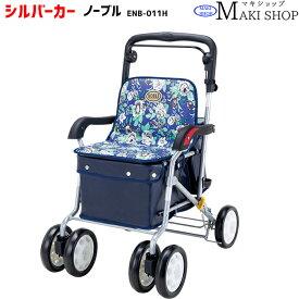 シルバーカー 座れる ボックス おしゃれ カバー ノーブル 青花柄 ENB-011H