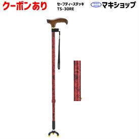 杖 伸縮ステッキ 介護用品 杖先3点 上品 伸縮 先ゴム 安全性の高い杖 セーフティステッキ レッド TS-30RE