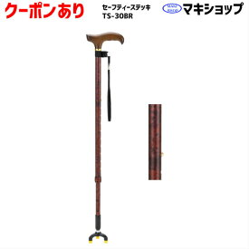 杖 伸縮ステッキ 介護用品 杖先3点 上品 伸縮 カラフル 先ゴム 安全性の高い杖 セーフティステッキ ブラウン TS-30BR