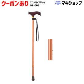 ステッキ クーポンあり 杖 介護用品 細身 おしゃれ 上品 伸縮 カラフル 先ゴム マキテック OT-008(オレンジ)