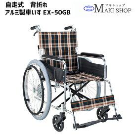 【非課税】車椅子 背折れ 介助ブレーキ 自走式 車いす アルミ EX-50GB マキテック