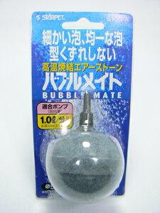 バブルメイト φ50mm  S105-A