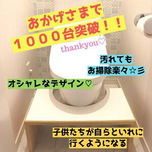 木製トイレ台 子供雑貨/トイレトレーニング/踏み台/トイレ雑貨/トイレの台/シンプル/トイトレ