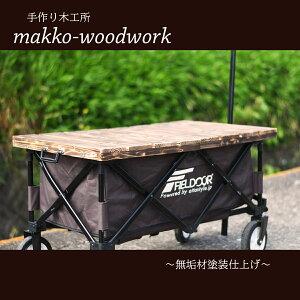 アウトドアキャリーカート専用テーブル 収納ボックス/アウトドアテーブル/便利雑貨/2way