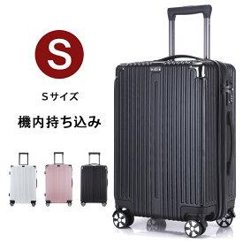 スーツケース Sサイズ 機内持ち込み ファスナータイプ キャリーバッグ キャリーケース トランク tsaロック 出張 ハンドケース 軽量 S0728