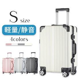 スーツケース Sサイズ 機内持ち キャリーケース アルミフレーム キャリーバッグ 旅行かばん TSAロック ダブルキャスター 短期 修学 海外旅行 一年間保証 S0776-W