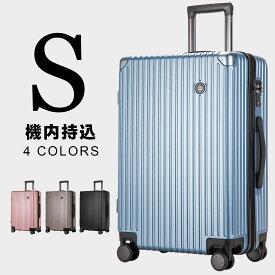 スーツケース 機内持ち込み Sサイズ キャリーケース キャリーバッグ TSAロック ダブルキャスター 軽量 静音 出張 ビジネス 短期 修学 海外旅行 一年間保証 S0745