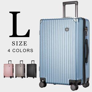 スーツケース Lサイズ キャリーケース キャリーバッグ TSAロック ダブルキャスター 軽量 静音 出張 ビジネス 短期 修学 海外旅行 一年間保証