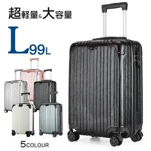 スーツケース Lサイズ ファスナータイプ 超軽量 キャリーバッグ 旅行バッグ ハンドケース TSAロック搭載 静音 女性 ビジネス おしゃれ