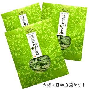 国産かぼす使用 かぼす日和 緑120g(40g×3袋)食べ切りタイプドライフルーツ かぼす