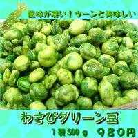 お買い得割安わさびグリーン豆500g