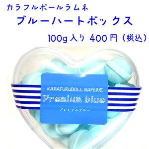 ブルーハートボックス限定!話題 カラフルボール ラムネ プレミアム ブルー 100g カラフルラムネ ラムネ菓子 ボールラムネ ラムネ バレンタイン らむね