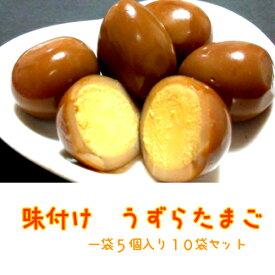 国産うずら卵使用 味付けうずらたまご 50個5個入×10袋 おやつ おつまみ 珍味