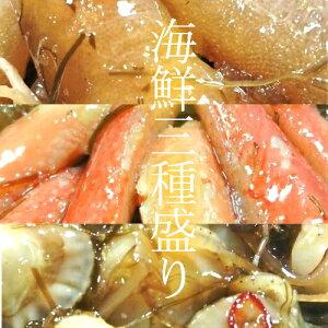 送料無料 人気3種 松前漬け ずわいがに 数の子 ほたて 豪華 三種 1.5kg 500g×3種 おせち おかず おつまみ 海鮮珍味 ごはんのおとも ズワイガニ かずのこ 帆立※離島・一