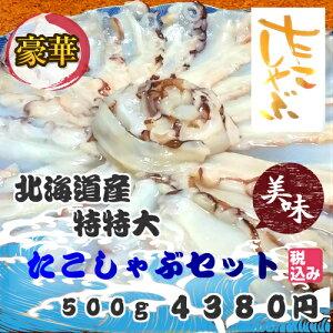 送料無料 北海道産特特大 たこしゃぶセット500g珍味 しゃぶしゃぶ 豪華 ごちそう お正月 ※離島・一部の地域は追加料金がかかります。