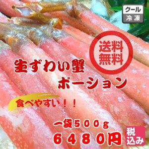 送料無料 冷凍生ずわい蟹ポーション500gズワイガニ 豪華 ごちそう お正月 天ぷら 刺身