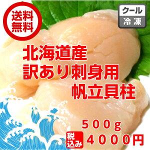 送料無料 北海道産 訳あり刺身用帆立貝500g急速冷凍 大きい 豪華 ごちそう ※離島・一部の地域は追加料金がかかります。