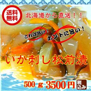 送料無料 いか刺し松前漬け500g北海道産 珍味 豪華 ごちそう お正月 ※離島・一部の地域は追加料金がかかります。
