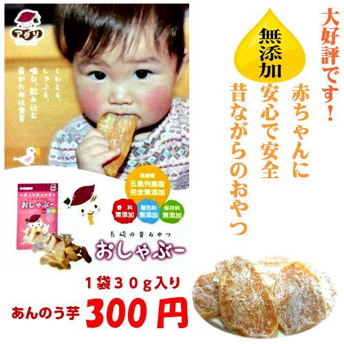 長崎の昔おやつ おしゃぶー あんのう芋 歯がため 香料無添加 着色料無添加 保存料無添加 生後6ヶ月頃からのおやつ