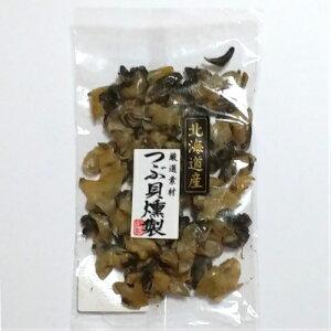 北海道産 つぶ貝燻製 100g つぶ貝 おつまみ 酒の肴