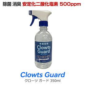 除菌スプレー 除菌 消臭 クローツガード 日本製 350ml 安定化二酸化塩素 500ppm 次亜塩素酸より安全 アルコールが苦手な方におススメ! ペット消臭にも!