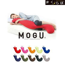 レビュー特典あり MOGU 気持ちいい 抱きまくら 10カラー 日本製 枕 枕カバー ロング まくら 低反発枕 抱き枕 安眠枕 枕パッド ぬいぐるみ キャラクター 可愛い 動物 横向き うつぶせ 枕つき まくらぼ